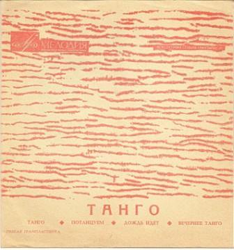 Ёити Сугавара - японский Король танго 3087eb0c06b8