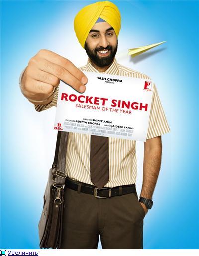 Рокет Сингх - Продавец года / Rocket Singh - Salesman of the Year (2009) F9885a4249fat