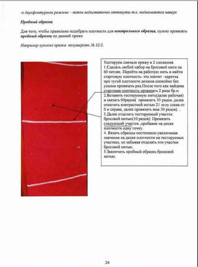 Начальный курс по обучению вязания на вязальной машине SILVER REED   1a006da01909