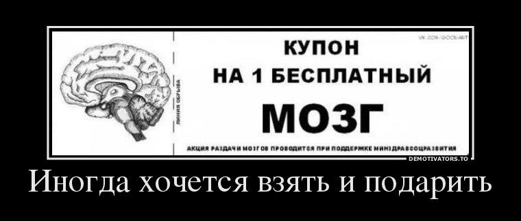 ДЕМОТИВАТОРЫ Cfe396a30ffe