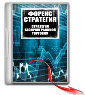 """Видео курс """"Стратегия беспроигрышной торговли"""" E2dc748625fb"""