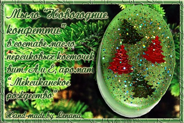 Новогоднее мыло  - Страница 38 972595b46ca4