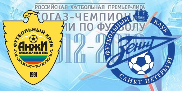 Чемпионат России по футболу 2012/2013 2dc4877a7745