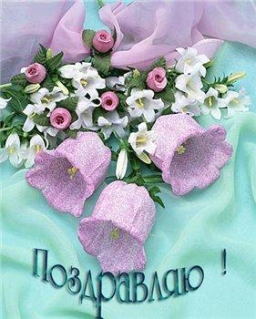 Поздравляем с Днем Рождения Наталью (Наташа-Кудесница леса) 4c5810f6aaect