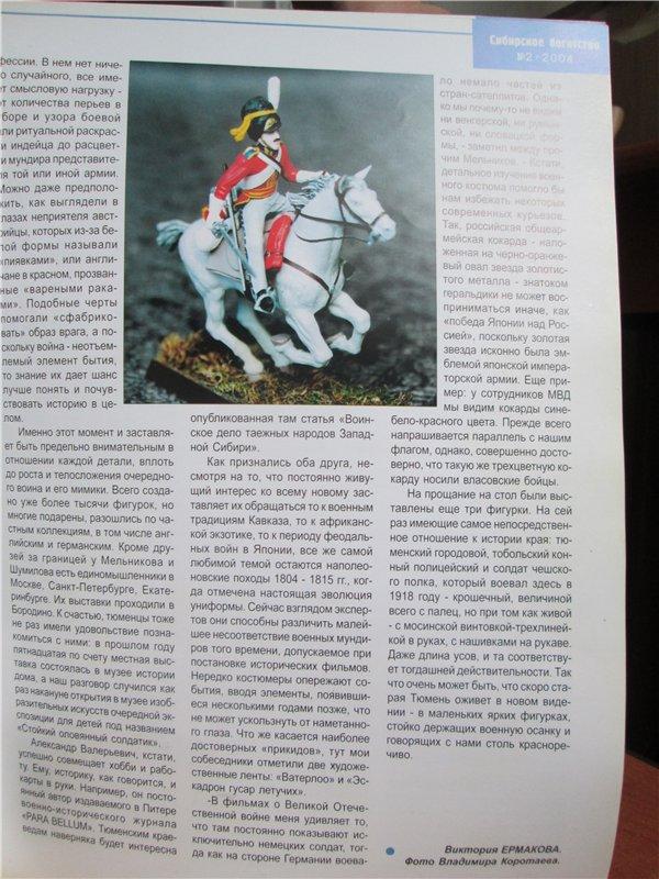 История военно-исторического и модельного движения в Тюмени. - Страница 2 77a7b5e734f9