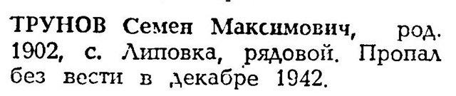 Труновы из Липовки (участники Великой Отечественной войны) - Страница 2 5113130374a1