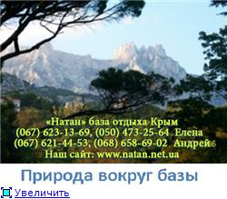 Отдых в Крыму, Алупка, Симеиз, частная база отдыха «НАТАН» D909dadc576bt