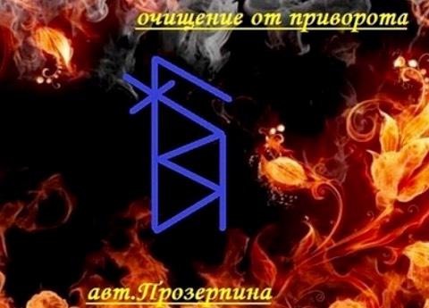 """Ритуал """"Очищение от приворота"""" автор Прозерпина Cdf1e2d46105"""