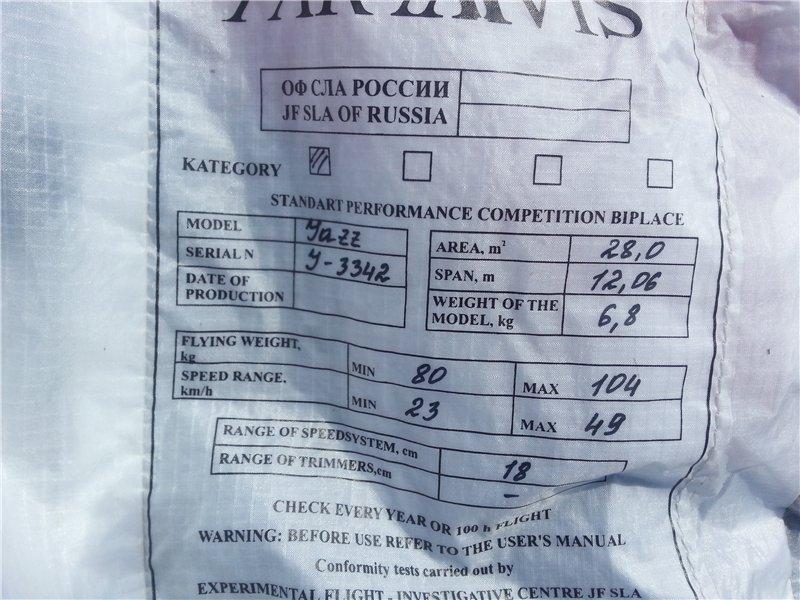 Параплан для начинающего пилота JAZZ производитель PARAAVIS (RUSSIA)  2010г/в Cb95032b197d