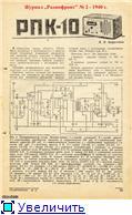 Радиоприемники серии РПК. 8a676423b75dt