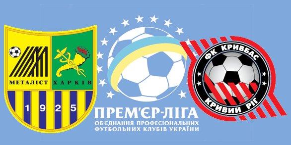 Чемпионат Украины по футболу 2012/2013 E63b59a8e0be