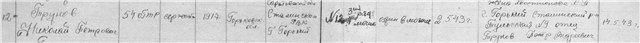 Труновы из Липовки (участники Великой Отечественной войны) - Страница 3 Faff9eab7ee9