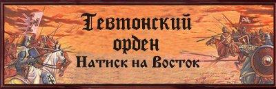 [SP][EN] Teutonic Order: Drang nach Osten 8352f762dcb5