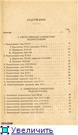 Куплю РСИ-6К,  полный комплект РСИ-6 Fddec7271dbbt