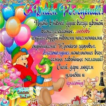 Поздравляем с Днем Рождения Светлану (Splice35) 68e90b0be287t