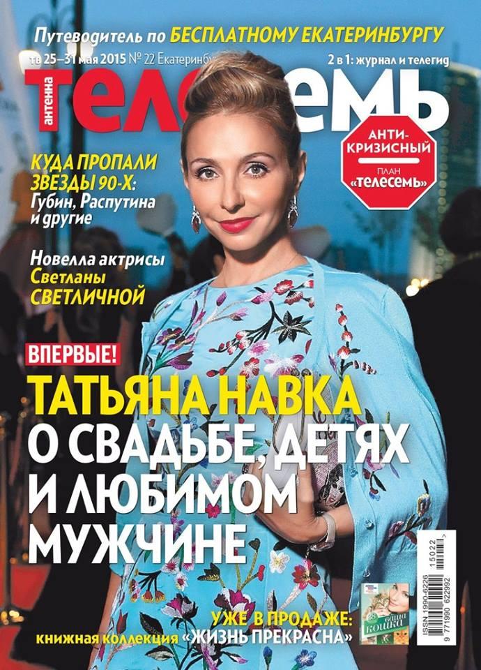 Татьяна Навка. Пресса (старое) - Страница 6 D753e268bf3d