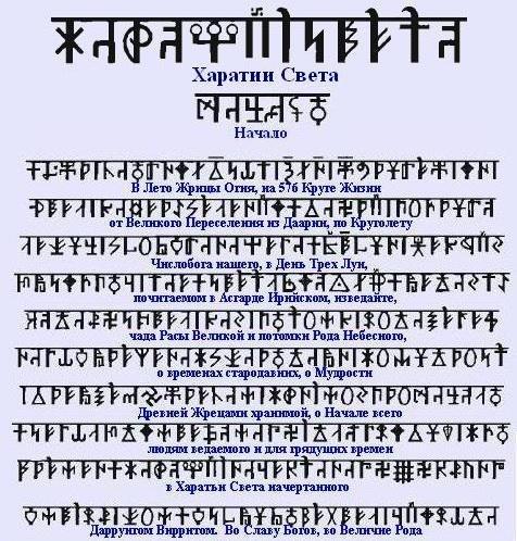 х'Арийская Каруна (руника) - Жреческая письменность 3d4d58c0c380