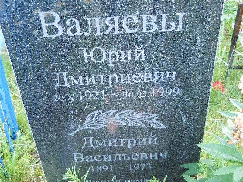 Валяев Юрий Дмитриевич З 9f7633579355