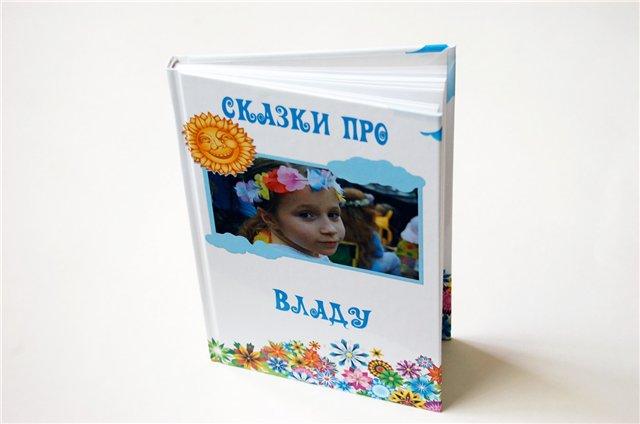 Уникальная книга сказок про ребенка на заказ B3ede703e706