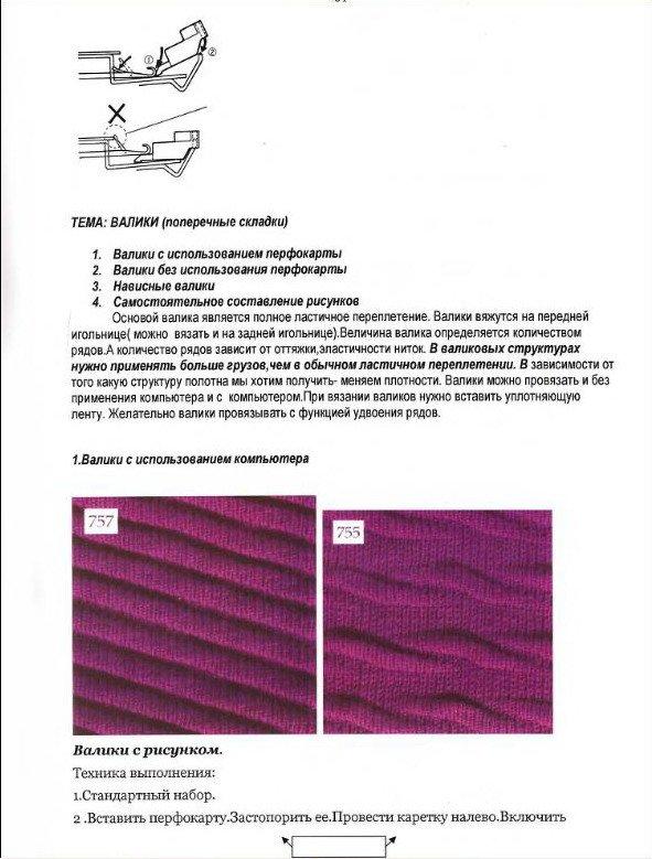 Начальный курс по обучению вязания на вязальной машине SILVER REED   - Страница 4 0daff9340e71