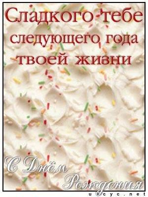 Екатерина,С днем Рождения!!! A464b084145c