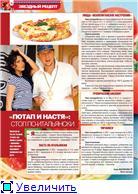 Идеи оформления блюд - Страница 2 E7b389c01699t
