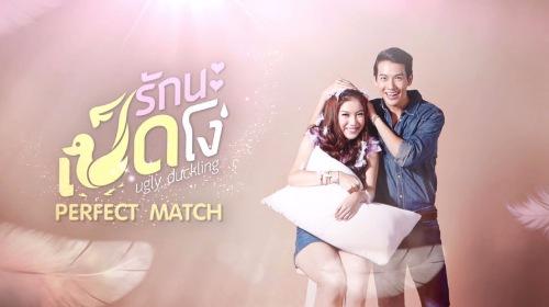 Гадкий утёнок - Идеальная пара / Ugly Duckling Series - Perfect Match / ลูกเป็ดขี้เหร่ - แฟนฉัน! รับประกันความเพอร์เฟ็กต์ (Таиланд, 2015 год, 9 серий)   28bffaa58fc9
