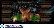 С Новым 2011 годом!!!! - Страница 3 2d9ee40bd81ft