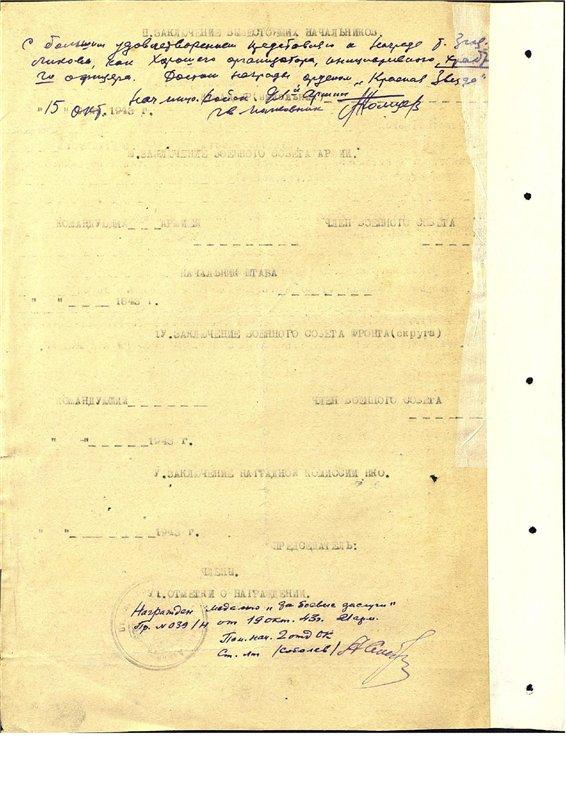 Документы говорят... Af6bb677a9f1