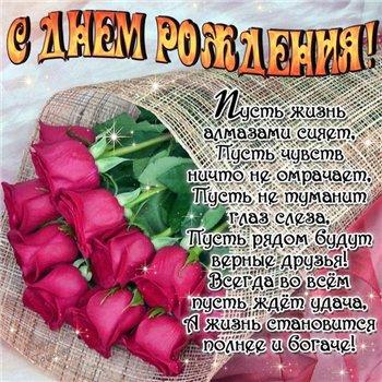 Поздравляем с Днем Рождения Елену (vlel) F625dfc512e7t