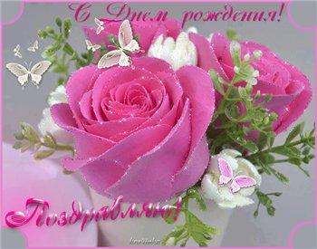 Поздравляем с Днем Рождения Елену (Даня) 0b937049b666t