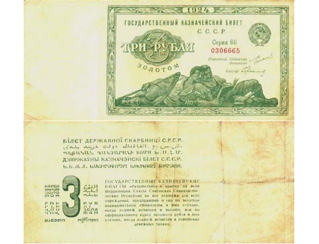 Экспонаты денежных единиц музея Большеорловской ООШ 9c9bc55f9783