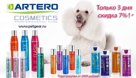 Интернет-зоомагазин Pet Gear - Страница 9 48798aa292cc