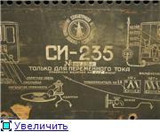 Радиоприемник СИ-235. 5d76d67558bft