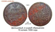 Фальшивые монеты для обращения - Страница 2 289d0fb47a1dt