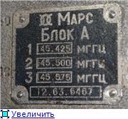"""Радиостанция """"Р-848"""" (Марс). 1a39f99b791bt"""