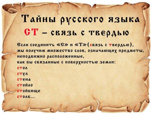 ТАЙНЫ РУССКОГО ЯЗЫКА. 9941436a926b
