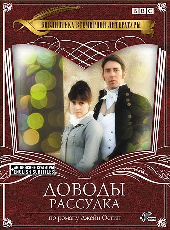 ДОВОДЫ РАССУДКА/Убеждение /Persuasion(все фильмы) 188488fc523fdc5f78c09bba61747bf7