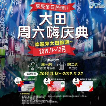 大田周六嗨庆典燃爆冬日大田广域市,快来加入我们! 48c07e28a0cccdf1