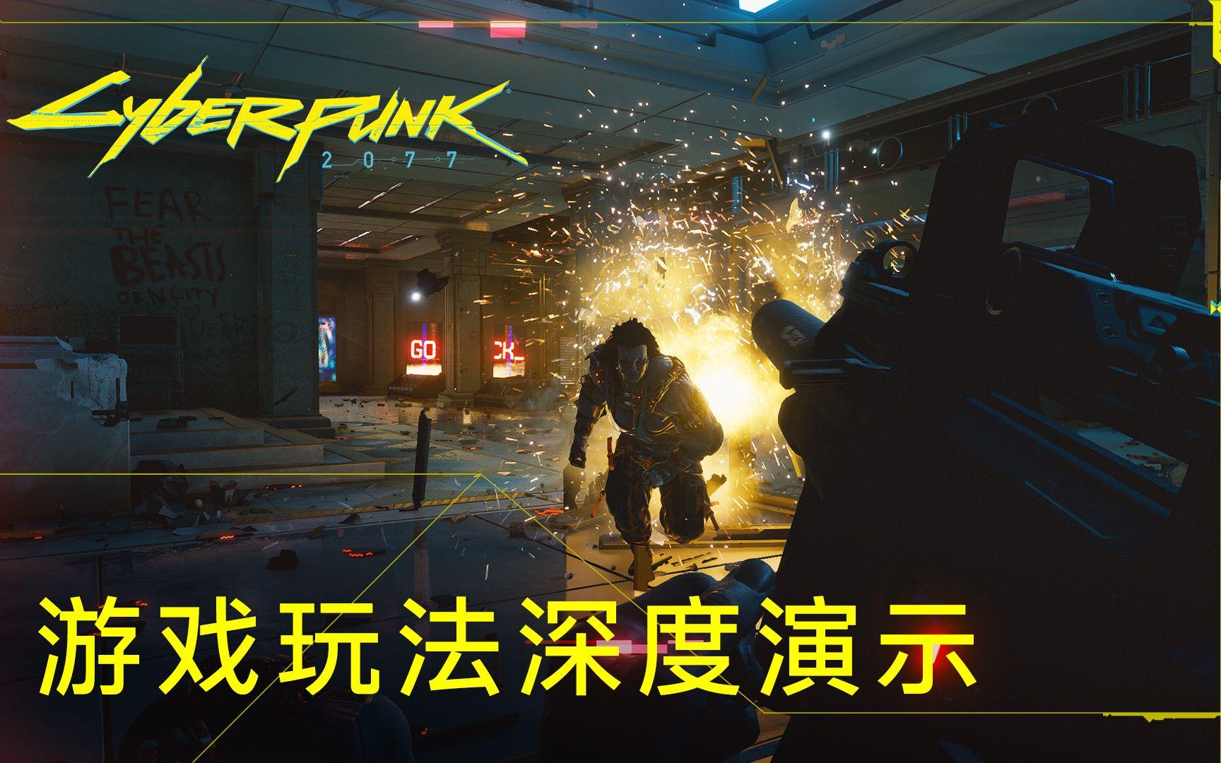 CD Projekt Red公佈了《電馭叛客2077》的中文配音試玩演示影像 9aec770ef1fbb7d2b1f9f7cc318057fe1da33f0a