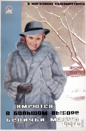 Variedad de productos en la URSS 677182_726082
