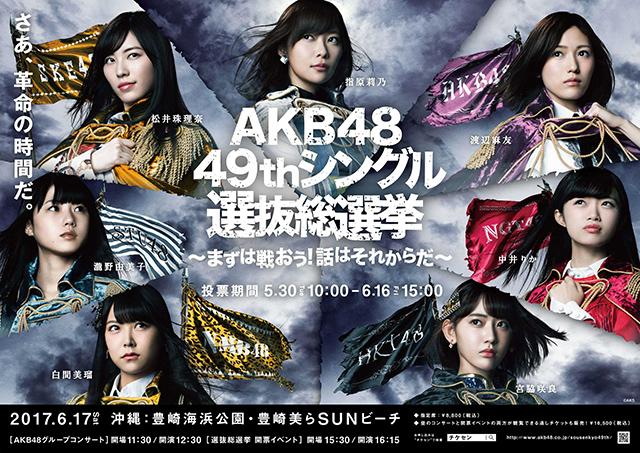 """AKB48 >> Single """"#Sukinanda"""" - Página 13 20475_47illm"""