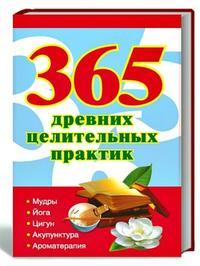 365 золотых рецептов древних целительных практик  Jkwu_X