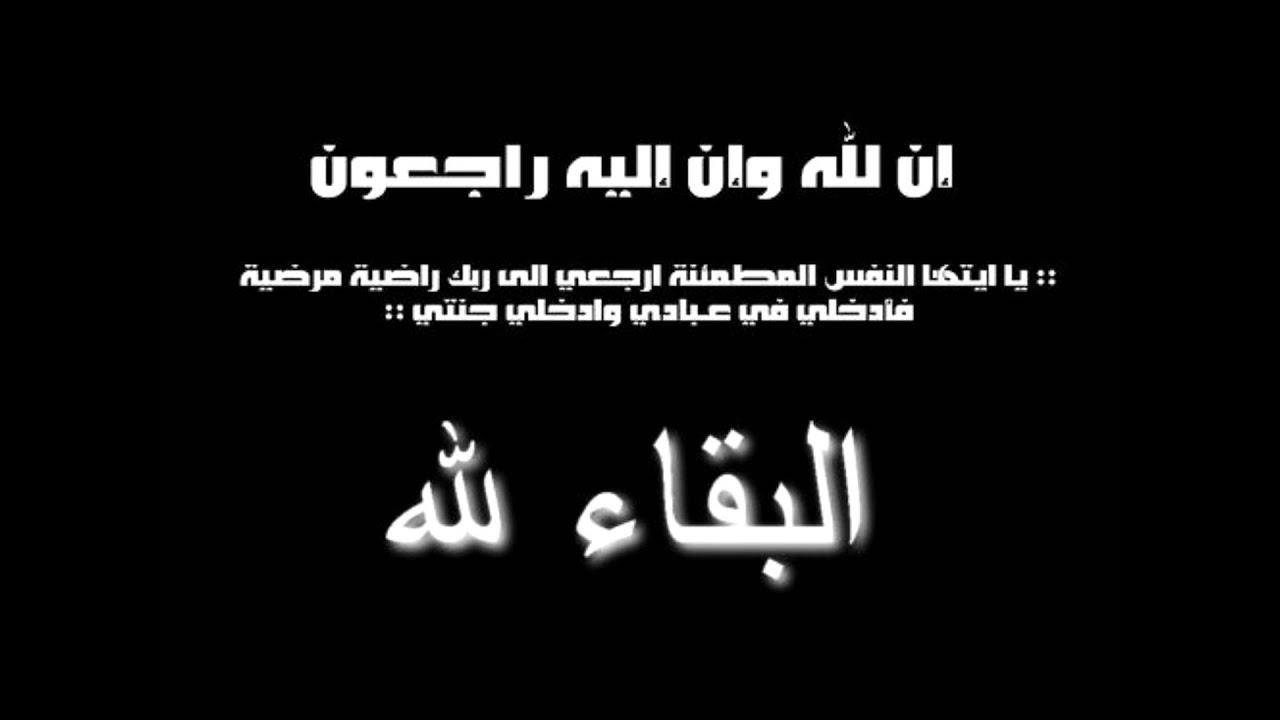 إدارة وأسرة منتدى الفلكي محمد تتقدم باأحر التعازي للاخ امين Maxresdefault