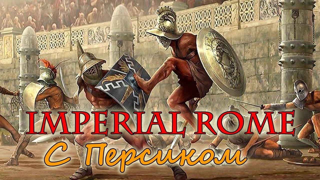 [SP][ES] Imperial Rome Maxresdefault