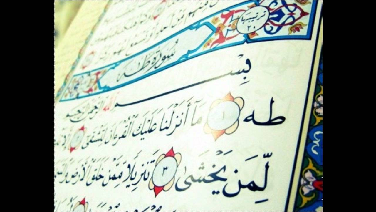 فضائل سور القرآن الكريم Maxresdefault