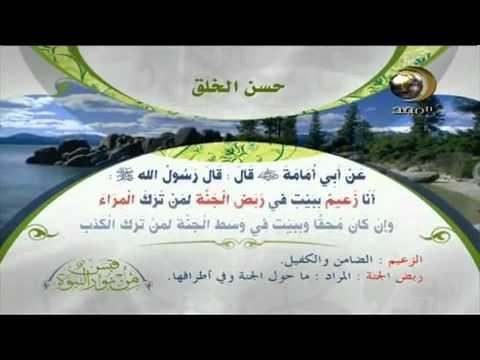 الاذكار للتذكار احاديث عن رَسول الله صلي الله صلي الله عليه وسلم - صفحة 4 Hqdefault