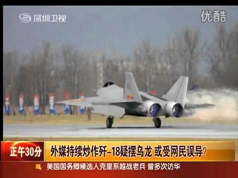 الصين تطور مقاتله شبحية ثالثة !!!! Hqdefault
