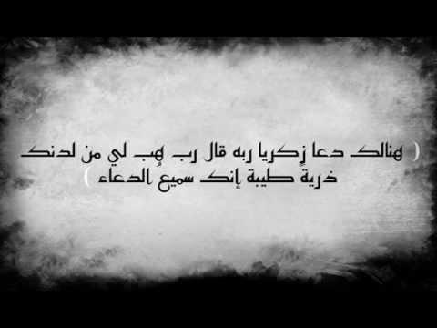 زكريا (عليه السلام) Hqdefault