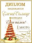 """Поздравляем победителей конкурса """"Ёлки-палки""""! D5544678c5819449a650dbf10bc0d28a"""